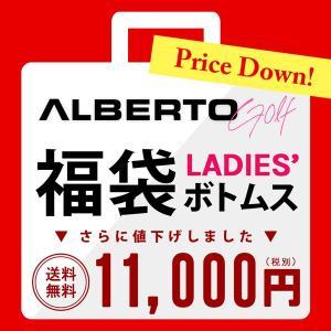 アルベルト ゴルフ 日本正規品 ALBERTO レディース福袋 Happy Box 総額5万4千円以上封入!!  数量限定 ゴルフウェア レディース|t-on