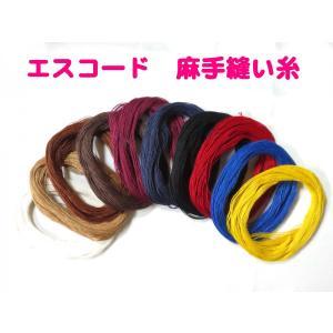 エスコード クラフト用 麻手縫い糸 中細 30m