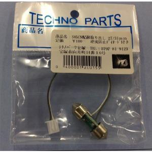 S8.5ランプ用 配線取り出し【極性あり】・3種|t-parts