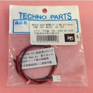 XHコネクター2P 配線用ハウジング|t-parts