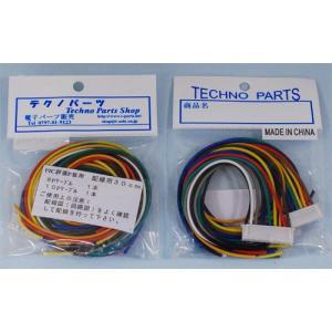 PIC評価P板用 配線用ケーブル 30cm|t-parts