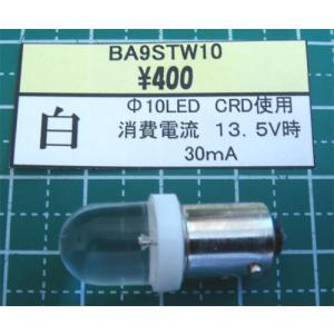 BA9STW10 (白)|t-parts