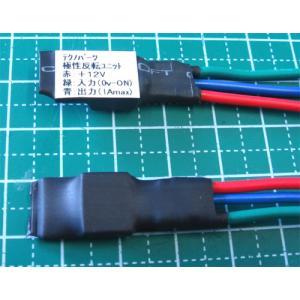 極性反転ユニット|t-parts