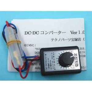DC-DCコンバータ Ver2A|t-parts