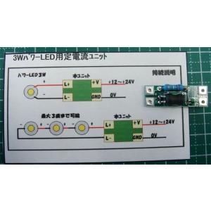 パワーLED用 定電流回路 Ver.2 【0.5W/1W/3W】|t-parts