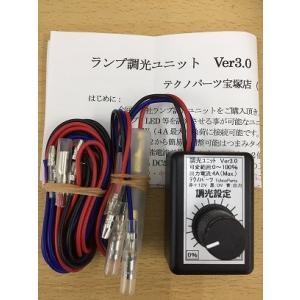 ランプ調光ユニットVer3|t-parts