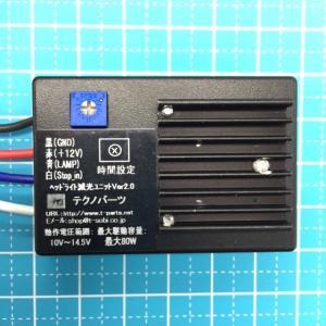 ヘッドランプ減光 Ver2|t-parts