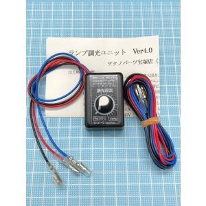ランプ調光ユニットVer4|t-parts