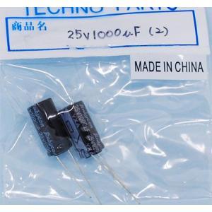 25V 1000uF(2個入り) t-parts