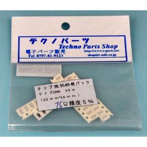 チップ抵抗 1/4W (1206) 40個パック 【120Ω〜910Ω】 t-parts