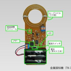 TK-737 金属探知機 t-parts 03