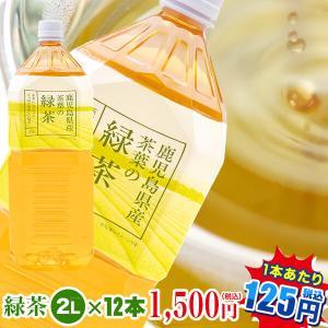 緑茶2L×12本 鹿児島産茶葉100%使用【1本当り84円|九州・中国エリアは送料無料】 トライアルカンパニープライベートブランド お茶|ペットボトル |