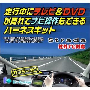 ストラーダ パナソニック製・社外ナビ対応 CN-RE05WD トヨタ車にCA-LTS005D使用の場...