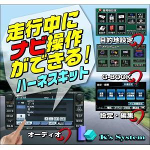 ■走行中にナビ操作できるナビキット(NAVIキット)【NV-01】■トヨタ純正メーカーオプションDVDナビ対応|t-plaza
