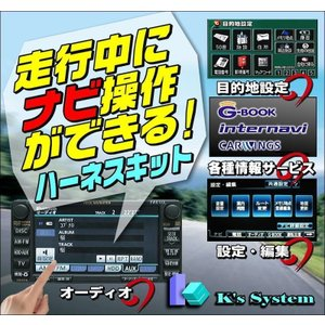 NSZN-Z66T T-Coonet 10インチモデル トヨタディーラーオプションナビ対応 走行中 ナビ操作ができるナビキット(NAVIキット)【NV-02】|t-plaza