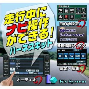 NSZT-Y66T T-Coonet 9インチモデル トヨタディーラーオプションナビ対応 走行中 ナビ操作ができるナビキット(NAVIキット)【NV-02】|t-plaza