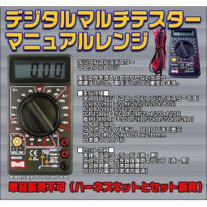 ■デジタルマルチテスター 【電流計・電圧計・抵抗値測定・導通チェック・トランジスターチェックが可能】|t-plaza