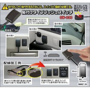 プッシュスイッチ・貼付タイプ(SW-030) ケーズシステム