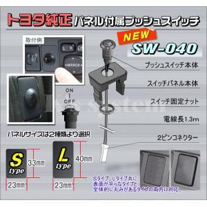 プッシュスイッチ・パネル付属ビルトインタイプ(SW-040) ケーズシステム
