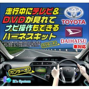NSZT-Y62G トヨタ純正ディーラーオプションナビ対応 走行中テレビ視聴+ナビ操作ができるテレビキット【TN-010】|t-plaza