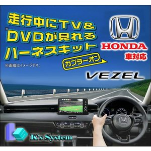 ヴェゼル RV3・4・5・6 R3.4〜 Honda CONNECTディスプレー用 走行中テレビが見れるテレビキット (TVH-036)の画像