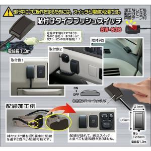 プッシュスイッチ・貼付タ イプ(SW-030) ケーズシステム