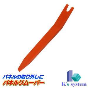 パネルリムーバー(RM-01) この商品は単品購入不可。ハーネスキット商品と同時購入かつレビュー記入...