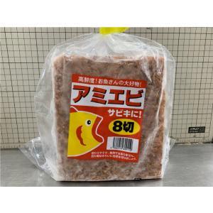 冷凍エサ 国産アミエビ 八切 約2キロ ☆ポイント全額払い不可