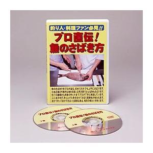 趣味DVD 直伝 魚のさばき方