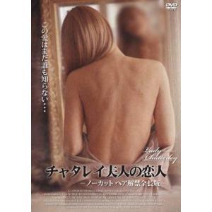 官能DVD チャタレイ夫人の恋人 ノーカット版 2枚セット