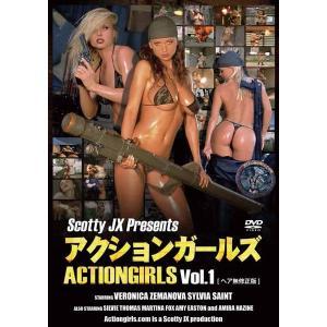 アクションガールズDVD Vol.1