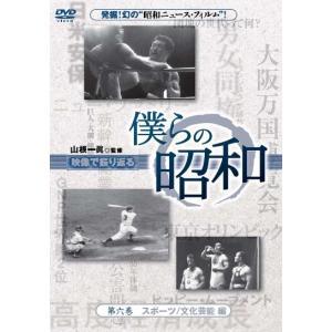 歴史DVD 僕らの昭和 第六巻 スポーツ編 文化芸能編