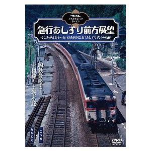 鉄道DVD ノスタルジック トレイン 急行あしずり前方展望