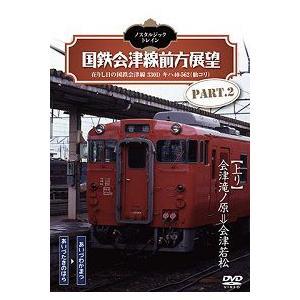 鉄道DVD ノスタルジック トレイン 国鉄会津線前方展望 PART.2|t-porte