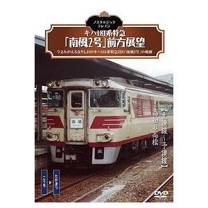 鉄道DVD ノスタルジック トレイン キハ181系特急 南風2号 前方展望