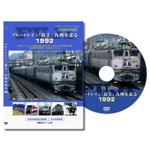 鉄道DVD ブルートレイン「富士」九州を走る 1992