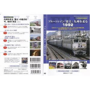 鉄道DVD ブルートレイン「富士」九州を走る 1992|t-porte|02