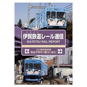 三重県の伊賀神戸駅から伊賀上野駅までを結ぶ伊賀鉄道、通称イガテツ。  忍者列車をはじめとするユニーク...