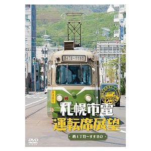 鉄道DVD 札幌市電 運転席展望