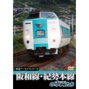鉄道DVD 鉄道アーカイブシリーズ 阪和線・紀勢本線の車両たち   鉄道ファンの方々や、列車に乗る事...