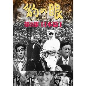 豹(ジャガー)の眼DVD 第2部 日本篇1 4巻セット送料無料