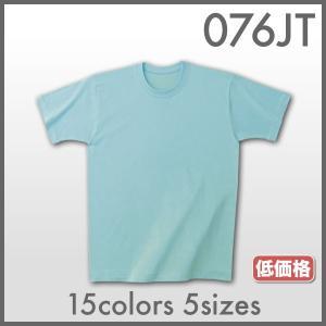 在庫限り Tシャツ メンズ  無地 日本製無地Tシャツ 4.1オンス 076JT|t-shirtst