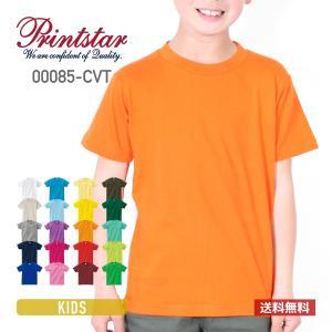 Tシャツ キッズ 半袖 無地 赤 黄 など Printstar(プリントスター) 5.6オンス ヘビーウェイト Tシャツ 085cvt|t-shirtst