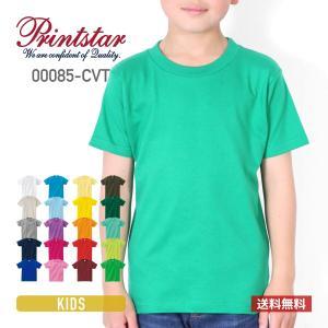 Tシャツ キッズ | Printstar(プリントスター) | 00085-CVT 5.6オンス ヘビーウェイトTシャツ | 無地 | 100cm、110cm、120cm、130cm、140cm、150cm、160cm|t-shirtst