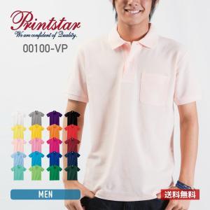 ポロシャツ メンズ 半袖 無地 青 緑 など Printstar(プリントスター) 5.8オンス T/Cポロシャツ (ポケ有) 100vp|t-shirtst