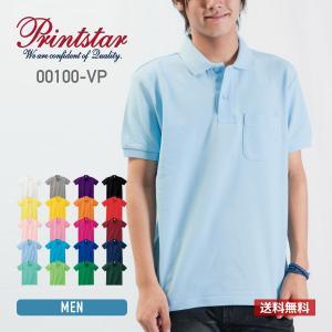ポロシャツ メンズ 半袖 無地 白 黒 黄 赤 など Printstar(プリントスター) 5.8オンス T/Cポロシャツ (ポケ有) 100vp|t-shirtst