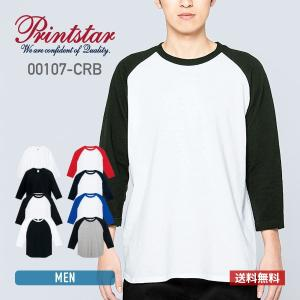 Tシャツ メンズ レディース 男女兼用 Printstar(プリントスター) 5.6オンス ヘビーウェイトベースボールTシャツ 107crb ホワイト ブラック 等|t-shirtst