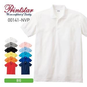 ポロシャツ メンズ 半袖 無地 大きいサイズ Printstar(プリントスター) 5.8オンス T/Cポロシャツ (ポケ無) 141nvp t-shirtst