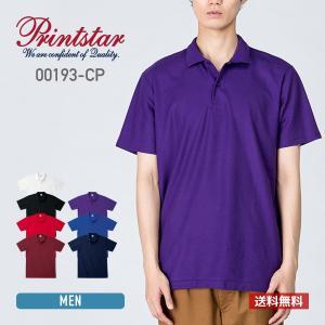 ポロシャツ メンズ 半袖 無地 Printstar(プリントスター) 4.9オンス カジュアル ポロシャツ 193cp|t-shirtst