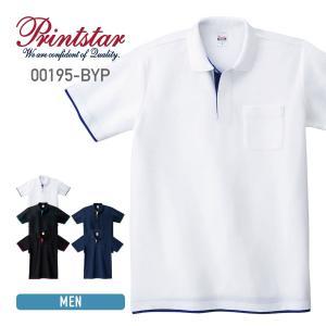 ポロシャツ メンズ 半袖 無地 Printstar(プリントスター) 5.8オンス ベーシックレイヤードポロシャツ 195byp|t-shirtst